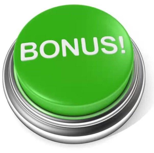 Еженедельная раздача бонусов