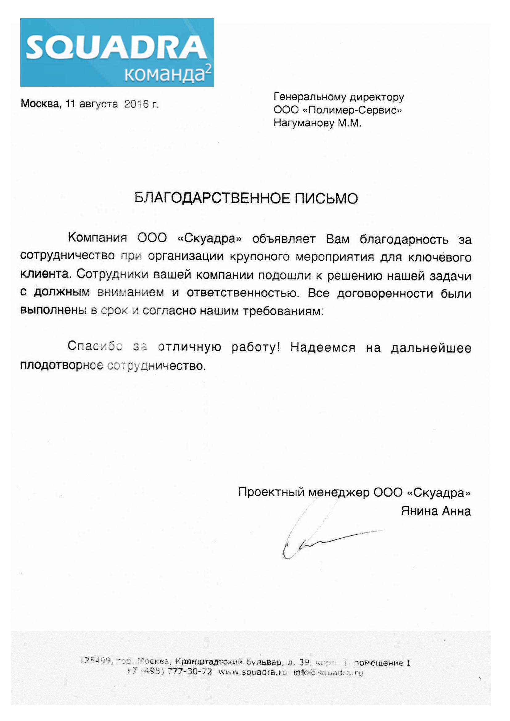 Проектный менеджер ООО «Скуадра»
