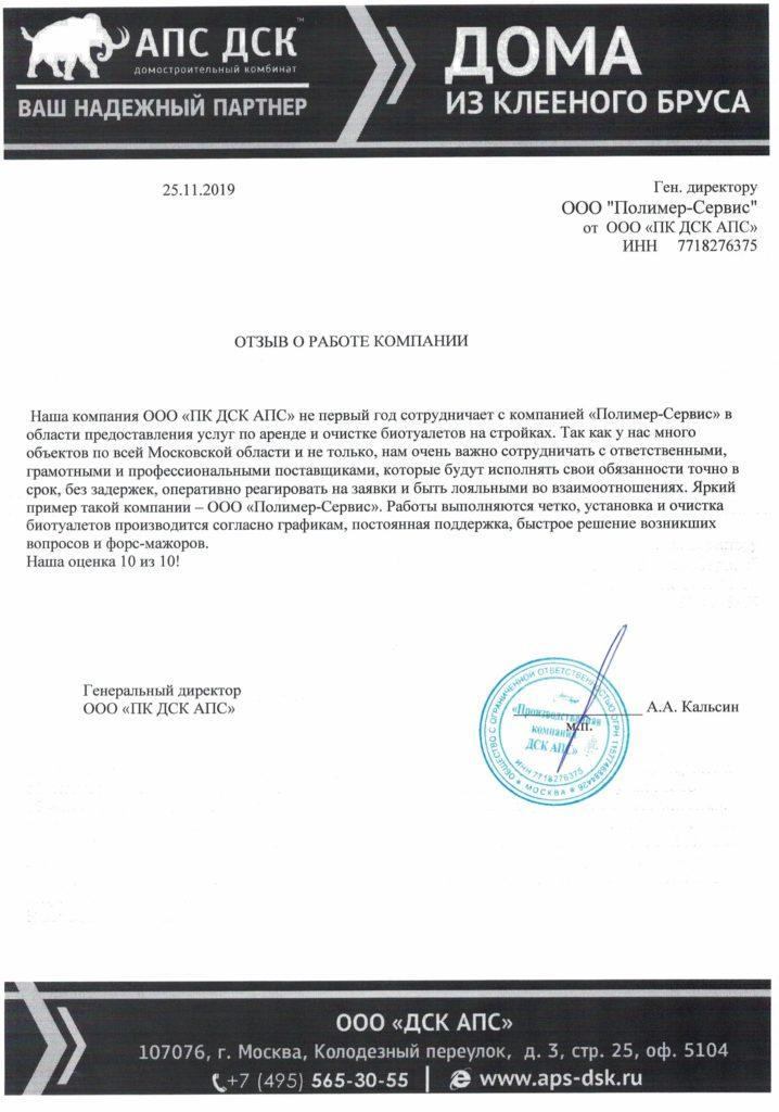 ООО «ПК ДСК АПС»